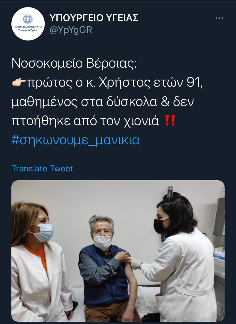 91ος ετών εμβολιάστηκε στη Βέροια