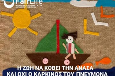 Η νέα δράση της μεγάλης καμπάνιας της FairLife κατά του καπνίσματος