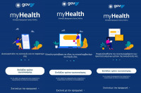 myHealth: Έτοιμη η εφαρμογή που δίνει πρόσβαση σε συνταγές, παραπεμπτικά και βεβαιώσεις