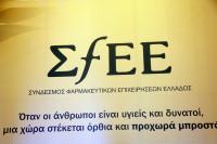 Εκλογές ΣΦΕΕ: Οι υποψηφιότητες για «το τιμόνι» του Συνδέσμου Φαρμακευτικών Επιχειρήσεων Ελλάδας