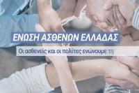 Αλλαγές στο ΔΣ της Ένωσης Ασθενών Ελλάδας: Ποιος θα είναι ο νέος πρόεδρος